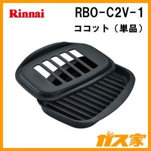 リンナイココットRBO-C2V-1