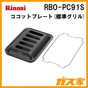 RBO-PC91S ココットプレート(標準グリル)