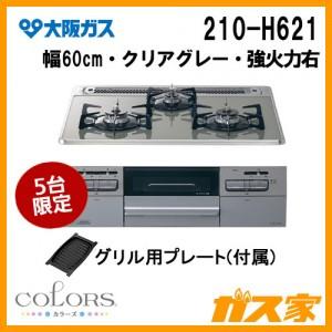 大阪ガスガスビルトインコンロCOLORS(カラーズ)Hシリーズ210-H621