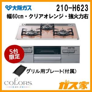 大阪ガスガスビルトインコンロCOLORS(カラーズ)Hシリーズ210-H623