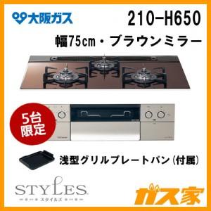 大阪ガスガスビルトインコンロSTYLES(スタイルズ)210-H650