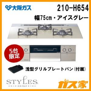 大阪ガスガスビルトインコンロSTYLES(スタイルズ)210-H654
