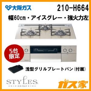 大阪ガスガスビルトインコンロSTYLES(スタイルズ)210-H664