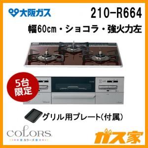大阪ガスガスビルトインコンロCOLORS(カラーズ)Rシリーズ210-R664