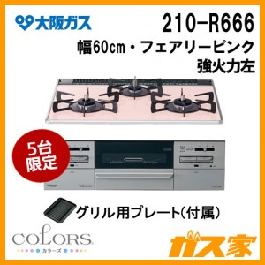 大阪ガスガスビルトインコンロCOLORS(カラーズ)Rシリーズ210-R666