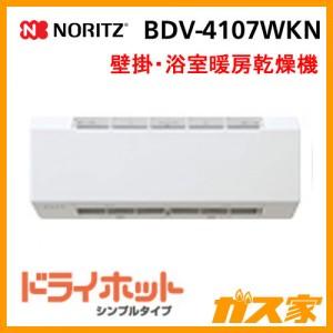 ノーリツ壁掛形浴室暖房乾燥機BDV-4107WKN