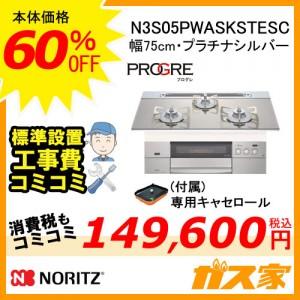 標準取替交換工事費込み-ノーリツガスビルトインコンロPROGRE(プログレ)N3S05PWASKSTESC