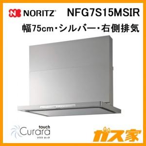 ノーリツレンジフードCuraratouch(クララタッチ)NFG7S15MSIR