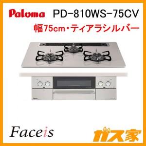 パロマガスビルトインコンロFaceis(フェイシス)PD-810WS-75CV