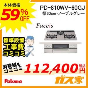 標準取替交換工事費込み-パロマガスビルトインコンロFaceis(フェイシス)PD-810WV-60GJ