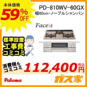 標準取替交換工事費込み-パロマガスビルトインコンロFaceis(フェイシス)PD-810WV-60GX