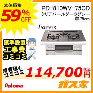 標準取替交換工事費込み-パロマガスビルトインコンロFaceis(フェイシス)PD-810WV-75CD
