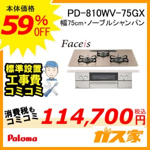 標準取替交換工事費込み-パロマガスビルトインコンロFaceis(フェイシス)PD-810WV-75GX