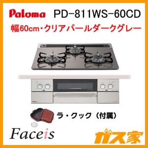パロマガスビルトインコンロFaceis(フェイシス)PD-811WS-60CD