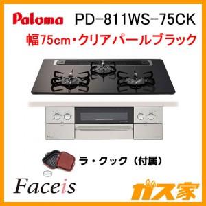 パロマガスビルトインコンロFaceis(フェイシス)PD-811WS-75CK