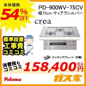 標準取替交換工事費込み-パロマガスビルトインコンロcrea(クレア)PD-900WV-75CV