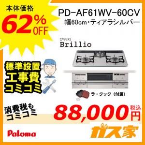 標準取替交換工事費込み-パロマガスビルトインコンロBrillio(ブリリオ)PD-AF61WV-60CV