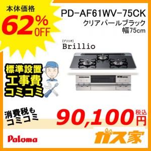 標準取替交換工事費込みパロマ ガスビルトインコンロ Brillio(ブリリオ)PD-AF61WV-75CK