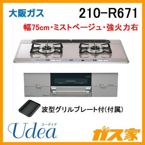 大阪ガスガスビルトインコンロUdea(ユーディア)210-R671