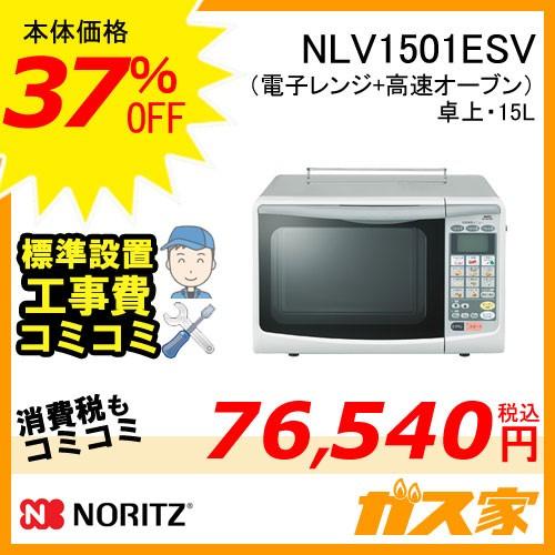 標準設置費込み-ノーリツガスコンビネーションレンジNLV2401ESV