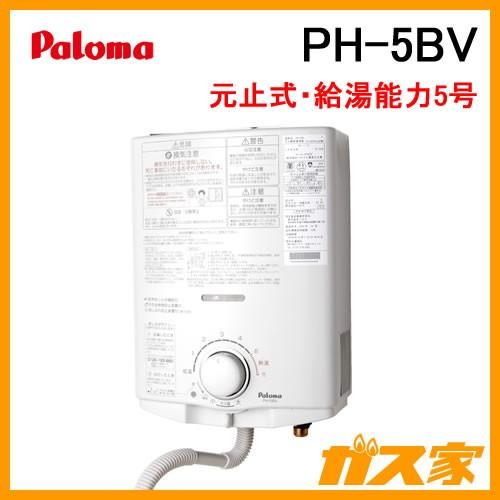 パロマ元止式小型瞬間湯沸器PH-5BV
