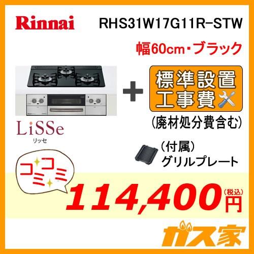標準取替交換工事費込み-リンナイガスビルトインコンロLiSSe(リッセ)RHS31W17G11R-STW-13A