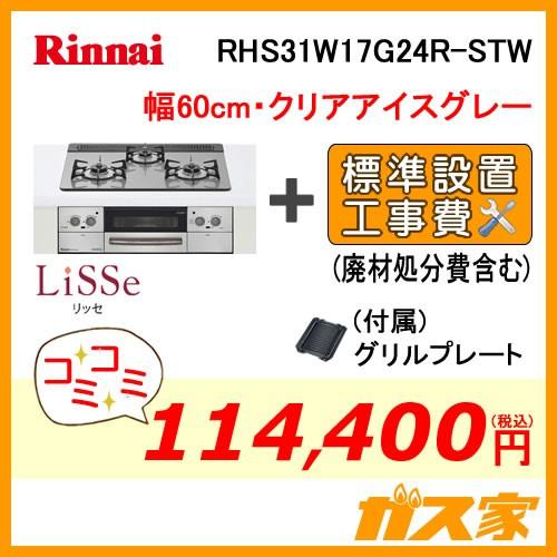 標準取替交換工事費込み-リンナイガスビルトインコンロLiSSe(リッセ)RHS31W17G24R-STW-13A