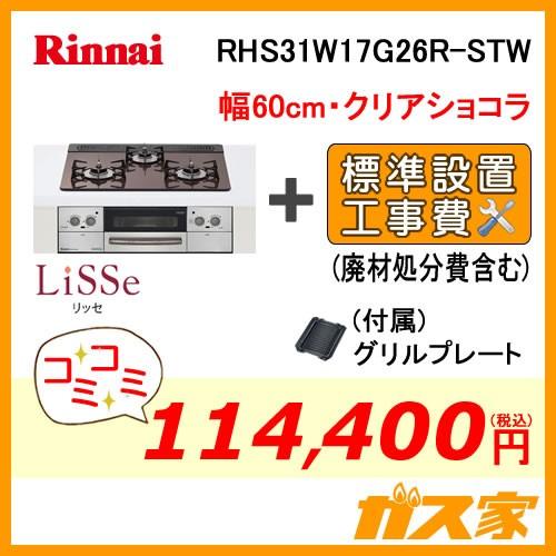 標準取替交換工事費込み-リンナイガスビルトインコンロLiSSe(リッセ)RHS31W17G26R-STW-13A