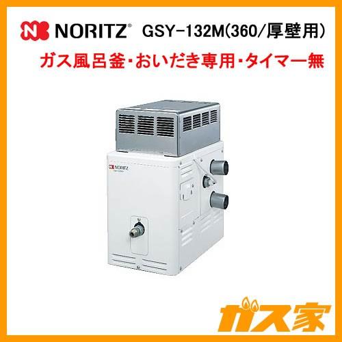 ノーリツガスふろがま(風呂釡)GSY-132M