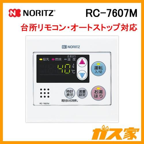 ノーリツガス給湯器用台所リモコンC-7607M