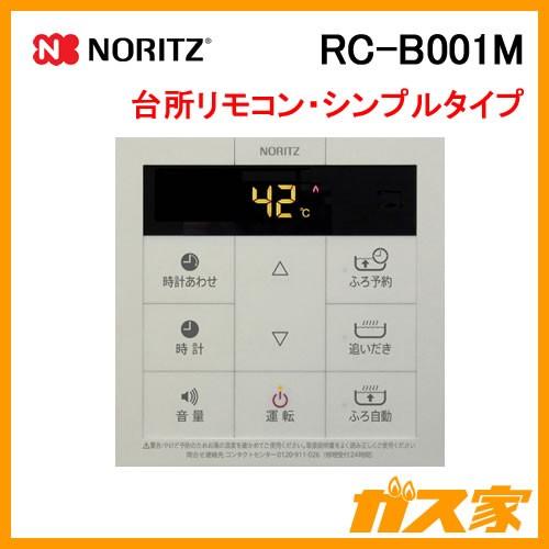 ノーリツガスふろ給湯器用浴室リモコンRC-B001M