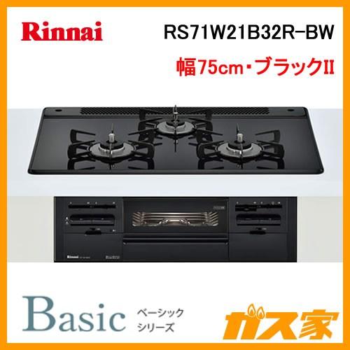 リンナイガスビルトインコンロBasic(ベーシック)RS71W21B32R-BW