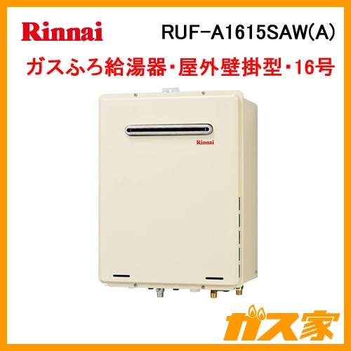 リンナイガスふろ給湯器RUF-A1615SAW(A)