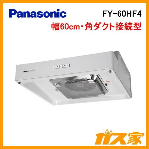 パナソニックレンジフードFY-60HF4