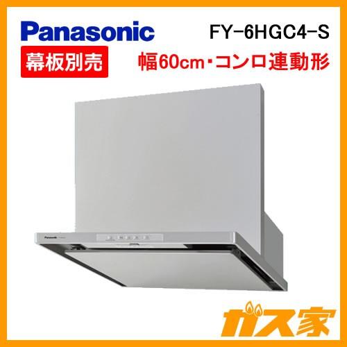 パナソニックレンジフードスマートスクエアフードFY-6HGC4-S