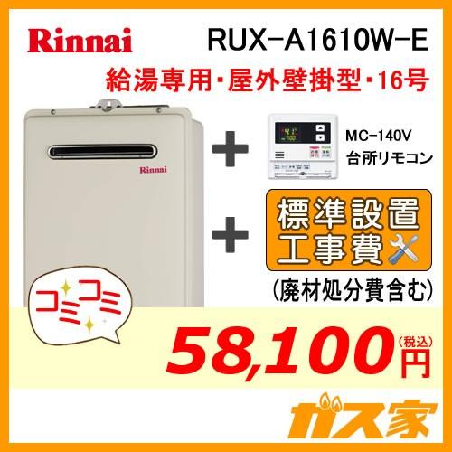 リモコンと標準取替交換工事費込み-リンナイガス給湯器RUX-A1610W-E