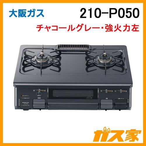 大阪ガスガステーブルコンロ210-P050