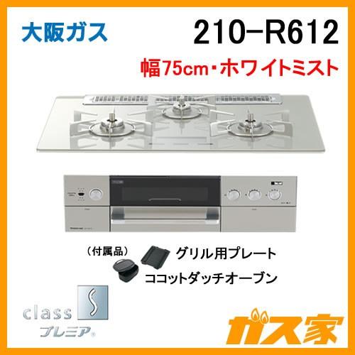 大阪ガスガスビルトインコンロclass Sプレミア210-R612