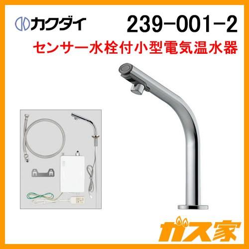 カクダイセンサー水栓付小型電気温水器篝(かがり)239-001-2