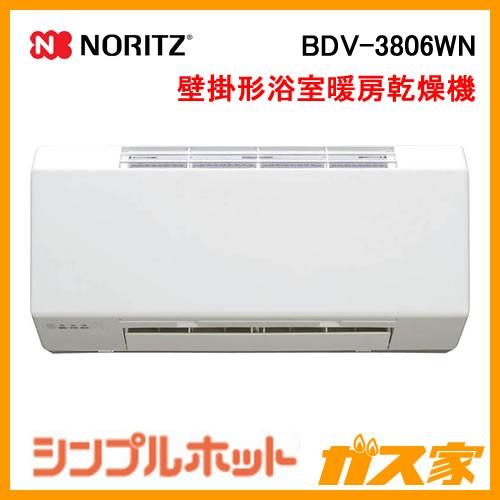 ノーリツ壁掛形浴室暖房乾燥機BDV-3806WN