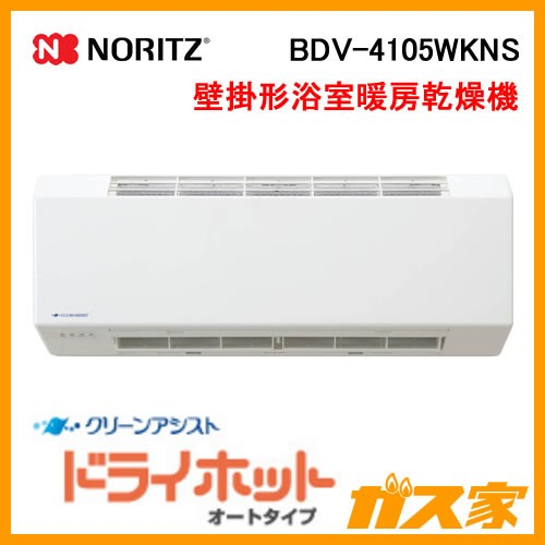 ノーリツ壁掛形浴室暖房乾燥機BDV-4105WKNS