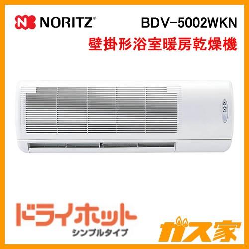 ノーリツ壁掛形浴室暖房乾燥機BDV-5002WKN