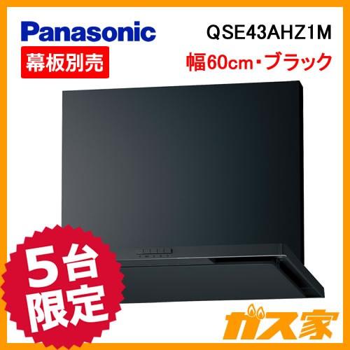 パナソニックレンジフードスマートフード2-QSE43AHZ1M