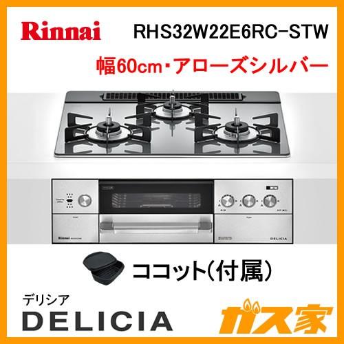リンナイガスビルトインコンロDELICIA(デリシア)RHS32W22E6RC-STW