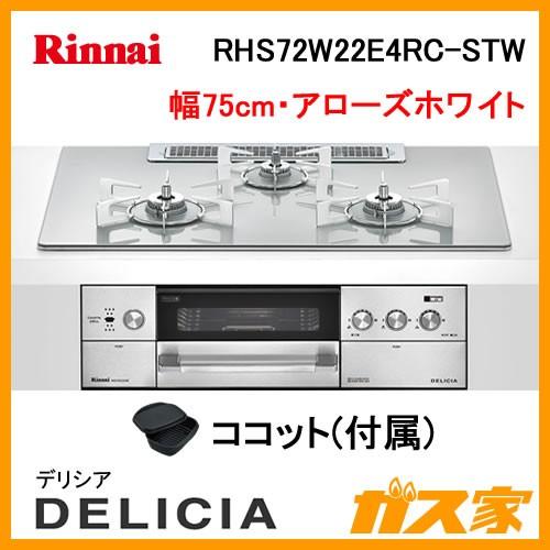 リンナイガスビルトインコンロDELICIA(デリシア)RHS72W22E4RC-STW