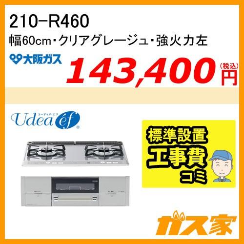 標準取替交換工事費込み-大阪ガスガスビルトインコンロUdea ef(ユーディアエフ)210-R460