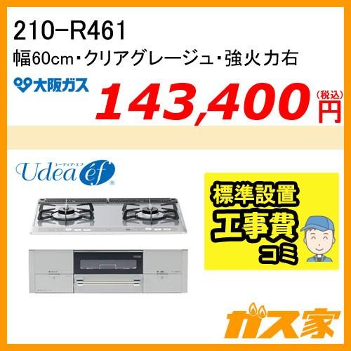 標準取替交換工事費込み-大阪ガスガスビルトインコンロUdea ef(ユーディアエフ)210-R461