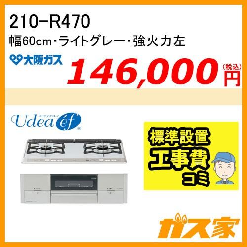 標準取替交換工事費込み-大阪ガスガスビルトインコンロUdea ef(ユーディアエフ)210-R470