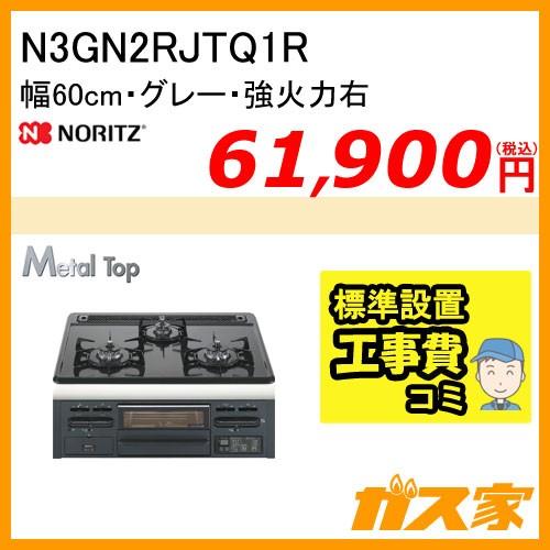 標準取替交換工事費込み-ノーリツガスビルトインコンロ MetalTop(メタルトップシリーズ)N3GN2RJTQ1R