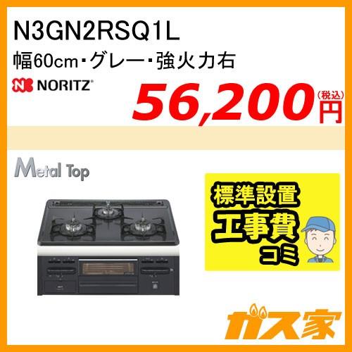標準取替交換工事費込み-ノーリツガスビルトインコンロ MetalTop(メタルトップシリーズ)N3GN2RSQ1R